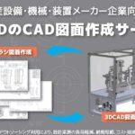 生産設備・機械・装置の2D・3DのCAD図面作成